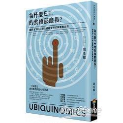 為什麼E.T.的食指那麼長?:隨經濟下的42種企業經營模式與策略思維=Ubiquinomics