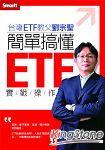 簡單搞懂ETF實戰操作DVD^(拆封不可退^)
