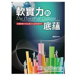 軟實力的底蘊:中國背景下的企業文化認同感研究:a study on organizational cultural identification in chinese context