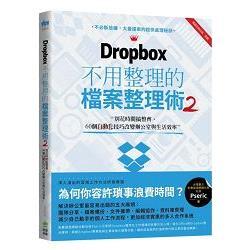 Dropbox不用整理的檔案整理術2:別花時間搞整齊-60個自動化技巧改變辦公室與生活效率