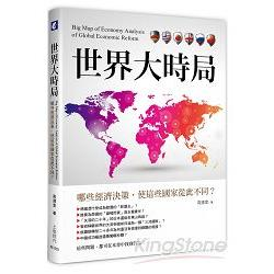 世界大時局:哪些經濟決策,使這些國家從此不同?