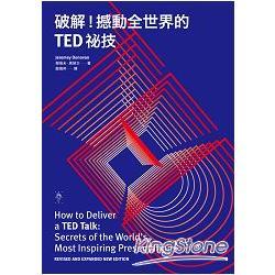 破解!撼動全世界的TED秘技