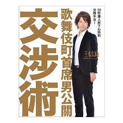 歌舞伎町首席男公關交涉術