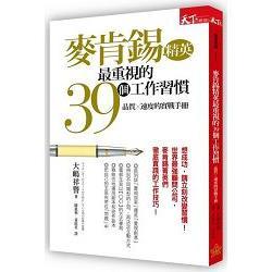 麥肯錫精英最重視的39個工作習慣 : 品質x速度的實戰手冊 /