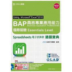 BAP Spreadsheets電子試算表Using Microsoft Excel 2010商務專業應用能力國際認證Essentials Level通關寶典增訂版(第二版)(附贈BAP學評系統含教學影片)