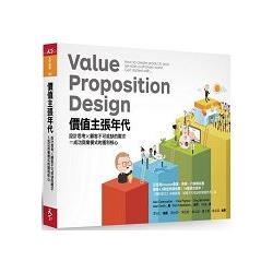 價值主張年代 : 設計思考x顧客不可或缺的需求=成功商業模式的獲利核心 /
