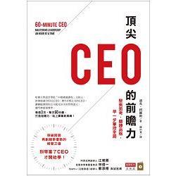 頂尖CEO的前瞻力:聚焦思考、磨鍊品格-早一步掌握全局