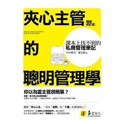夾心主管的聰明管理學:課本上找不到的私房管理筆記