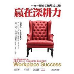 贏在深耕力:一步一腳印的職場成功學
