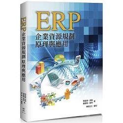 ERP : 企業資源規劃原理與應用 /