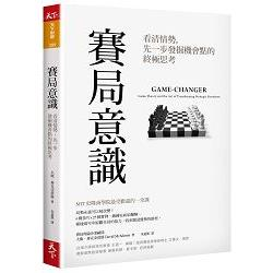 賽局意識 : 看清情勢,先一步發掘機會點的終極思考 = Game-changer:game theory and the art of transforming strategic situations