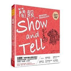 簡報Show and tell:講故事秀圖片- 輕鬆說服全世界