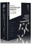 五十大商業思想家論壇經典套書(附典藏書盒)