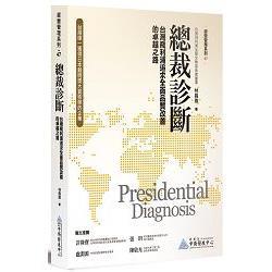 總裁診斷:台灣飛利浦追求全面品質改善的卓越之路
