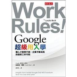Google超級用人學:讓人才創意不絕,企業不斷成長的創新工作守則