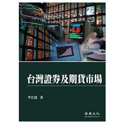 台灣證券及期貨市場