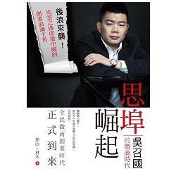 思埠崛起:吳召國的微商時代