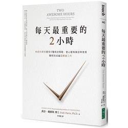 每天最重要的2小時 : 神經科學家教你5種有效策略,使心智有高效率表現,聰明完成當日關鍵工作