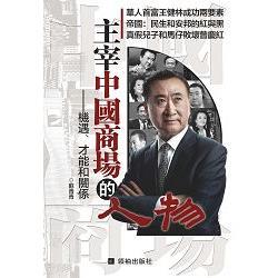 主宰中國商場的人物:機遇、才能和關係