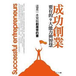 成功創業要有的9大能力與智慧:這是一本寫給創業者的書