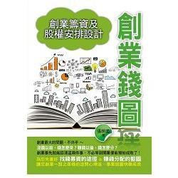 創業錢圖:創業籌資及股權安排設計
