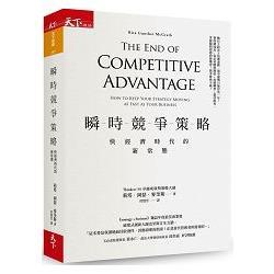 瞬時競爭策略:快經濟時代的新常態