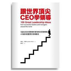 跟世界頂尖CEO學領導:133位成功領導者和管理者的思想精華+100則最重要的領導觀念