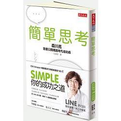 簡單思考 : 森川亮首度公開網路時代成功術 /