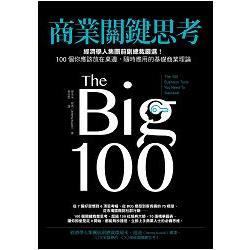 商業關鍵思考 : 經濟學人集團前副總裁嚴選!100個你應該放在桌邊,隨時應用的基礎商業理論 /