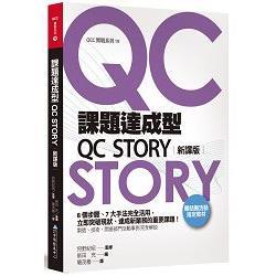 課題達成型QC story