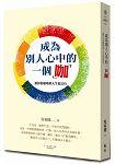 /book/book_page.asp?kmcode=2014941385896&lid=book-index-salepublish&actid=bookindex