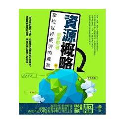資源概略:掌控世界經濟的產業