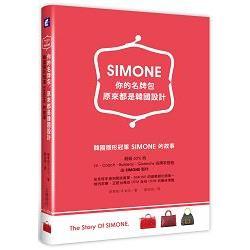 你的名牌包-原來都是韓國設計:韓國隱形冠軍SIMONE的故事