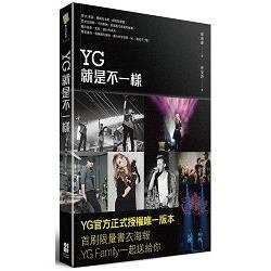 YG就是不一樣:本能挑戰.遊戲創造.大膽瘋狂