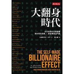 大翻身時代:白手起家的百億富豪教你預見商機X創造價值這門課