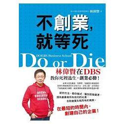 不創業-就等死:林偉賢在DBS教你死裡逃生-創業必勝!:DOERS business school