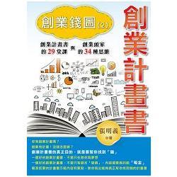 創業計畫書:創業錢圖(2)