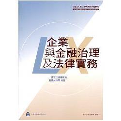 企業與金融治理及法律實務