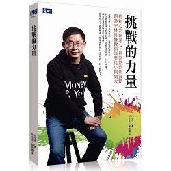 挑戰的力量:從初心到創業心-從原點到新圓點 創業家林偉賢教你事業從小做到大