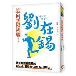 迎向無限挑戰!劉在錫:綜藝大神劉在錫的說話術、管理術、品格力、領導力!