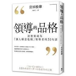 領導的品格:給想要成為「讓人願意追隨」領導者的51句話
