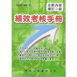 績效考核手冊(增訂二版)