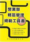 營業部轄區管理規範工具書