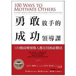勇敢放手的成功領導課:100種高明領導人都在用的必勝法