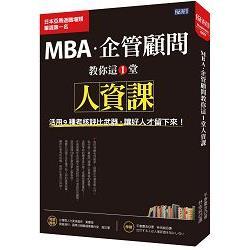 MBA‧企管顧問教你這1堂人資課:活用9種考核評比武器,讓好人才留下來