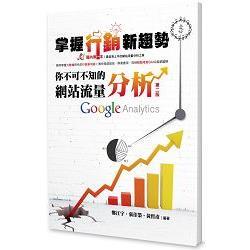 掌握行銷新趨勢:你不可不知的網站流量分析Google Analytics