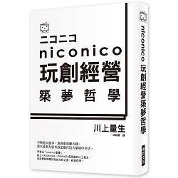 NICO NICO玩創經營築夢哲學