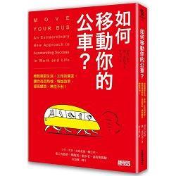 如何移動你的公車?輕鬆駕馭生活、工作的寓言,讓你找回熱忱、增加效率、提高績效、無往不利!