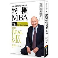 從管理企業到管理人生的終極MBA:迎戰劇變時代-世紀經理人傑克.威爾許的重量級指南