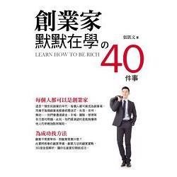 創業家默默在學の40件事